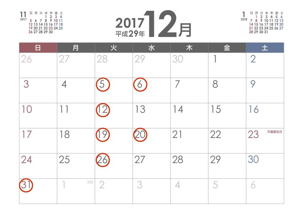 cal-201712