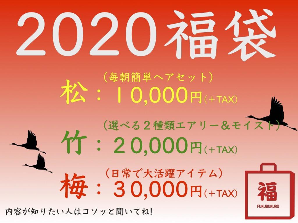 2020福袋